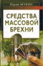 Брехня. Фирменный продукт БЮТ и Юли Тимошенко