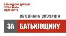 На Чернігівщині в 206-у окрузі лідирує опозиція