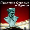 С какой целью коммунисты устанавливают памятники Сталину по Украине?