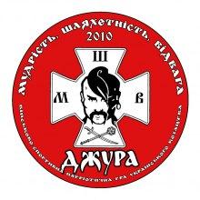 Джура-2010 скликає на Всеукраїнський зліт