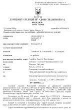 Юридичний вертеп – 3. Рішення Донецького апеляційного адміністративного суду щодо Романа Шухевича