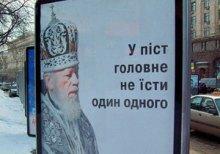 Митрополит митрополиту вовк?