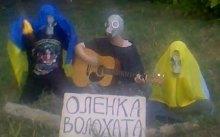 Украинский панк ОЛЕНКА ВОЛОХАТА