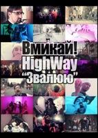 У новому кліпі ''HighWay'' змусив ''звалювати'' хронічного невдаху!
