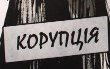 Особливості кадрової політики на Луганщині, або Корупційні схеми як старт політичної кар'єри