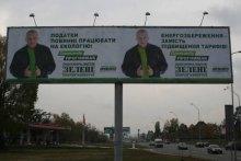 ''Раздвоение личности'' пана Прогнимака или Голосуем за партию ''Полтора Землекопа''! (ФОТО)