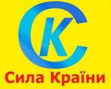Всеукраїнська громадська організація ''Сила Країни'': мікробізнес – перспективний напрямок реформування