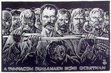 Тарас Шевченко о войне братских народов