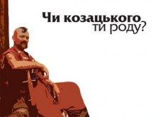 Тарас Чорновіл проти Тараса Бульби