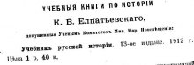 Таємниця старого ''Учебника русской исторіи''