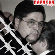 Ода на приговор Павлу Лазаренко