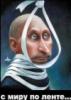 Що робити із путінською Росією?