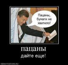 Указотворчість президента