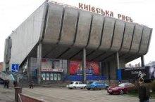Для чого заборонили Київську Русь?