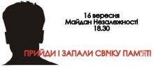 Український Віртуальний Опір з Гонгадзе.