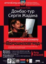 У Луганську та Донецьку хочуть зірвати тур Сергія Жадана