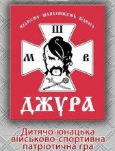 ДЖУРА-2010 стартувала