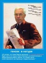 Азаров вчера показал, что демократией в Украине больше не пахнет