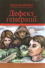 Книга Юрія Бабічина ''Дефект генерації'' вже в книгарнях Закарпаття