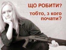 Партія снайперів: очищення суспільства прямою дією!