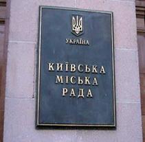 В Киевсовете ''Зеленые'' будут выполнять стабилизирующую функцию