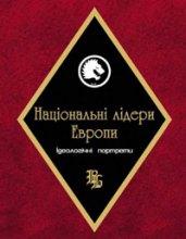 ''Енциклопедія націоналізму''