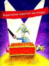 Конкурс политической карикатуры