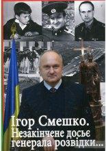 Ігор Смешко погодився відповісти студентам Університету ''Україна''!