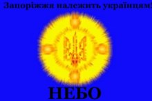 Перспективи розвитку України або ''Революція зі Сходу''