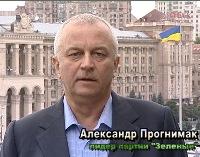 Поздравление лидера партии ''Зеленые'' Александра Прогнимака с Днем Независимости Украины