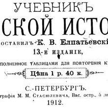 Таємниці старого ''Учебника русской исторіи'' ІІІ