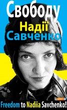 Суд над Україною, або Надія – є!