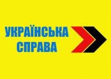 Форум українських справ у Києво-могилянці