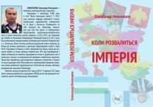 Презентовано книгу про розпад Росії