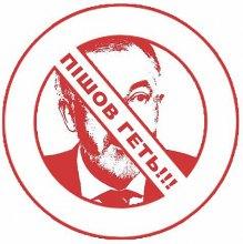 Проти деградації освіти, проти Табачника. Акція 31.01.11. Приєднуйтеся!