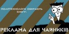 Яценюк – кандидат в президенты для ''чайников''