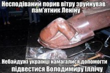 Підтримка зносу ідола Леніна-Бланка