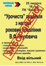 Влада Тернополя заборонила ''свято Януковича''