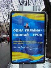 В тоталитарной Украине не может проходить Евро-2012!