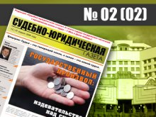 Редакционный произвол Судебно-Юридической газеты: издевательство над журналистами