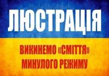 Украинские банкиры должны ответить за свои преступления. Даешь люстрацию!