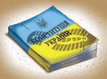 Балада про Конституційний суд