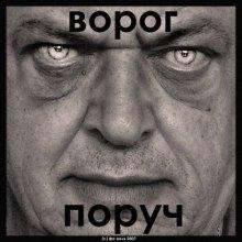 Ще не проспалась, Україно? Ч.2 (Евразійці у владі, релігії та медіа)