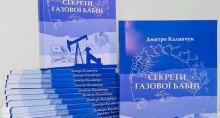 ''Секрети газової бабці'': в свет вышла книга, посвящена Юлии Тимошенко