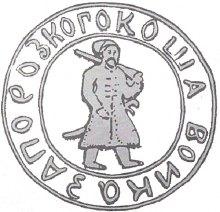 95 років Українському Вільному Козацтву. Запорозька Січ 1918-1919 рр.