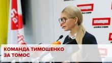 Тимошенко просила Варфоломія не давати Україні томосу