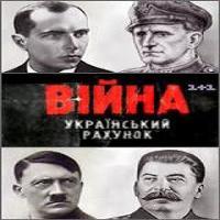 Велика Вітчизняна чи Друга світова? Радянська Армія чи УПА? – Для мене тут немає протиріччя