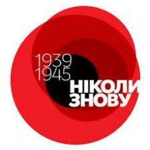 В Україні розробили новий логотип до вшанування Дня перемоги