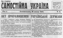Як ОУН у Львові відновлювала Українську державу, або Чому Гітлер наказав знищити бандерівський рух