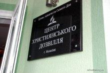 Адвентисти на Буковині посвятили перший молодіжний Центр християнського дозвілля